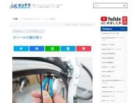 ホイールの振れ取り   Tires&Wheels(タイヤ・ホイール)   自転車メンテナンス総合サイト 「自転車MENTEX -メンテク-」