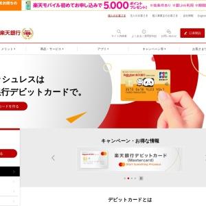 楽天銀行デビットカード(Visa,JCB)