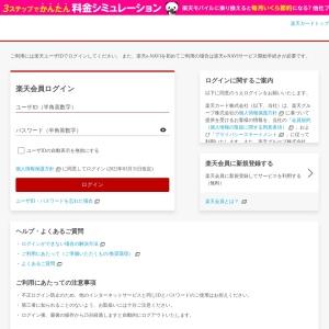 https://www.rakuten-card.co.jp/e-navi/