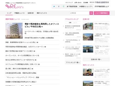 最新不動産ニュースサイト「R.E.port」