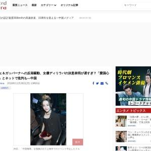 ドルチェ&ガッバーナへの反発騒動、女優ディリラバの決意表明が遅すぎ?「愛国心の欠如」とネットで批判も―中国