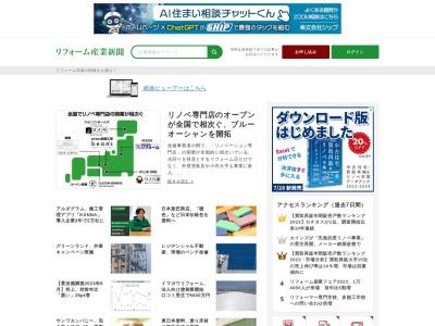 リフォーム市場の情報をお届け! :: リフォーム産業新聞
