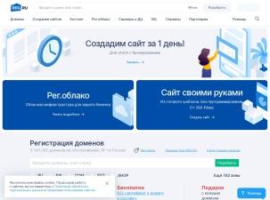 Магазин Reg.ru