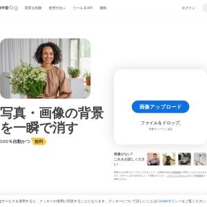 画像の背景を削除   – remove.bg