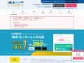 【WiFiレンタル屋さん】 日本国内用WiFiルーターレンタル店