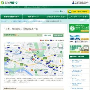 「日本、飛田給駅」の時間貸し駐車場検索結果一覧|三井のリパーク