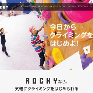 東京,千葉,茨城でボルダリング体験!ボルダリングジム - ROCKY Climbing & Fitness Gym