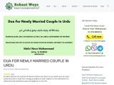 Dua for Newly Married Couple – Dua For Newly Wedding Couple