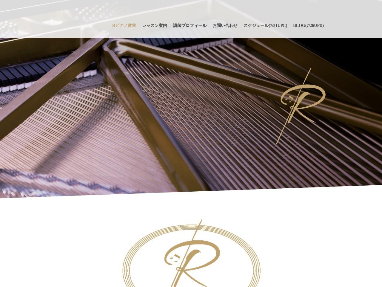 Rピアノ教室のサムネイル