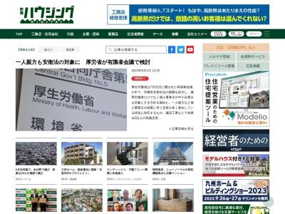 新建ハウジング|工務店のための専門メディア