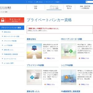 プライベートバンカー(PB)資格|公益社団法人 日本証券アナリスト協会