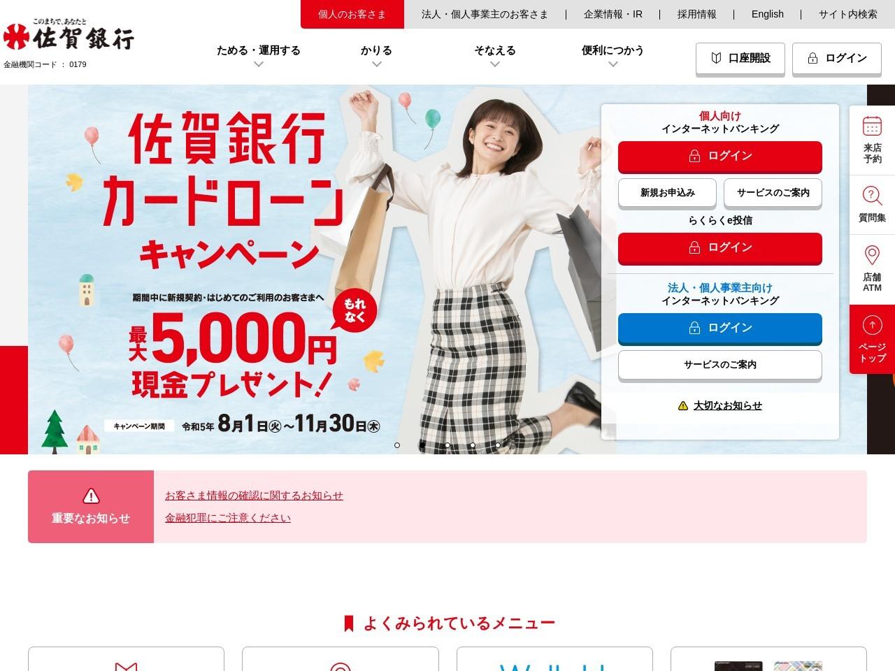 佐賀銀行 鹿島支店佐賀県 銀行
