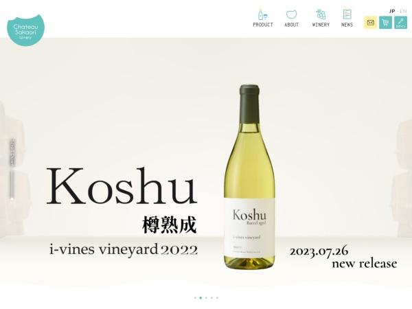 https://www.sakaoriwine.com/