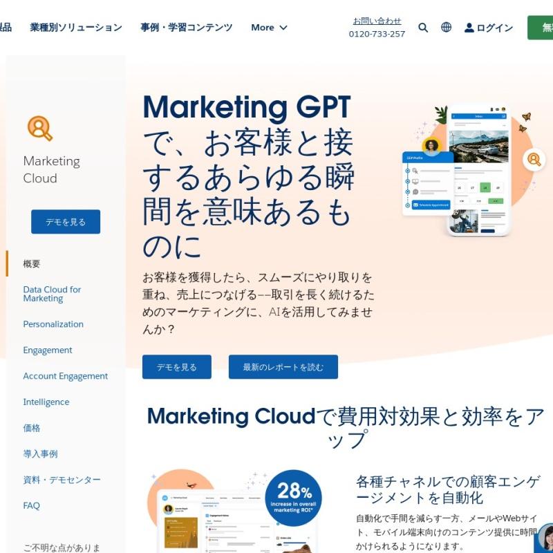 Marketing Cloud - One to Oneカスタマージャーニープラットフォーム - セールスフォース・ドットコム