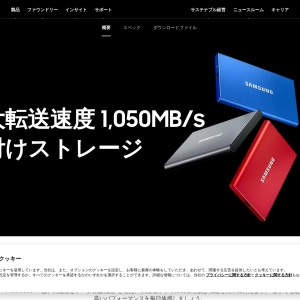 https://www.samsung.com/semiconductor/minisite/jp/portable/t5/