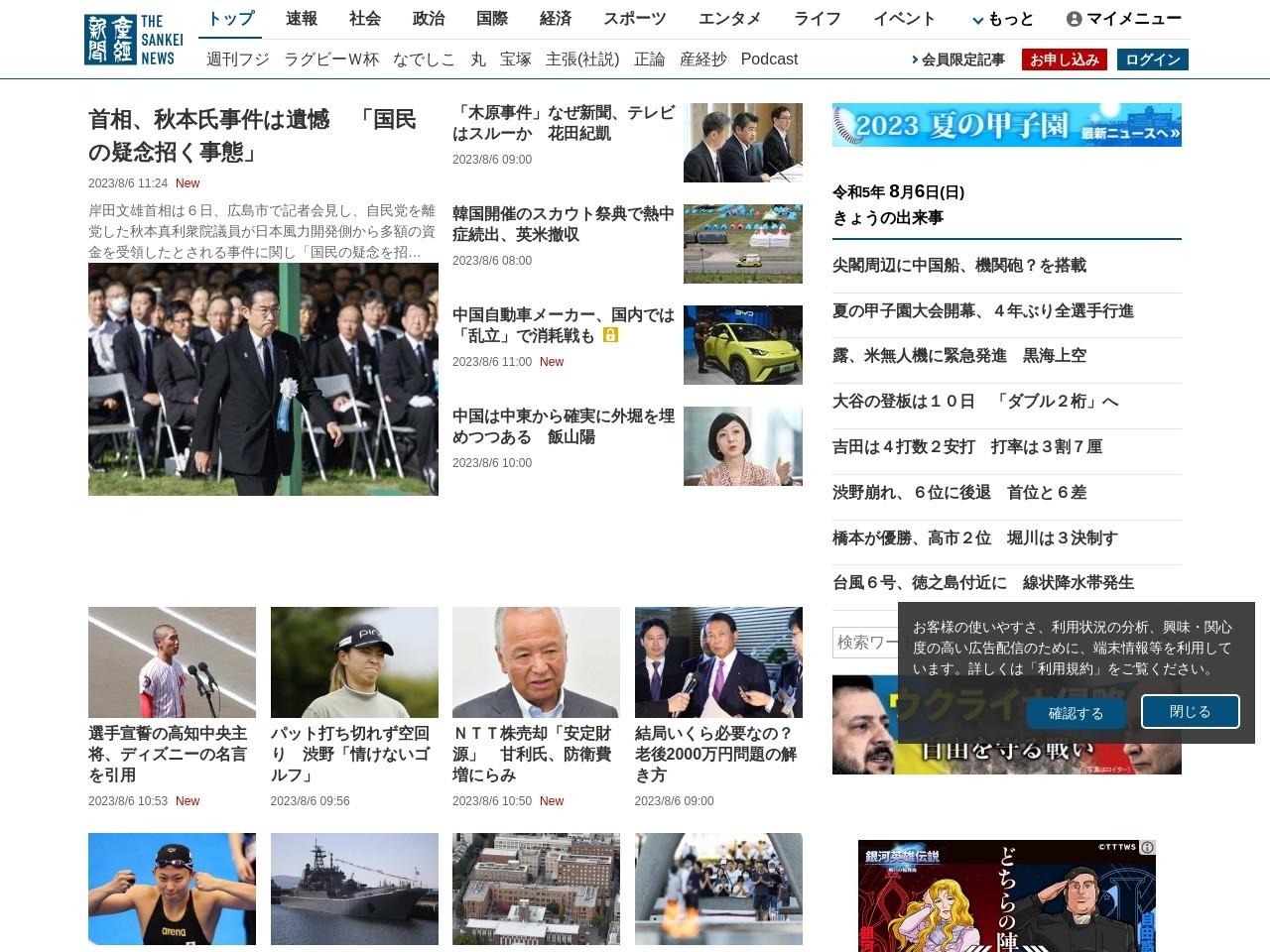 魅力度ランキング最下位の茨城知事「このタイミングは遺憾」 台風19号被害に絡め不快感