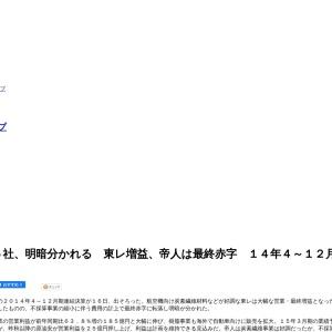 合成繊維5社、明暗分かれる 東レ増益、帝人は最終赤字 14年4~12月期 - SankeiBiz(サンケイビズ)