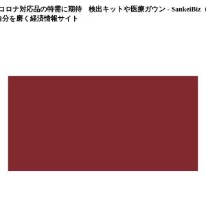 繊維4社、コロナ対応品の特需に期待 検出キットや医療ガウン - SankeiBiz(サンケイビズ):自分を磨く経済情報サイト