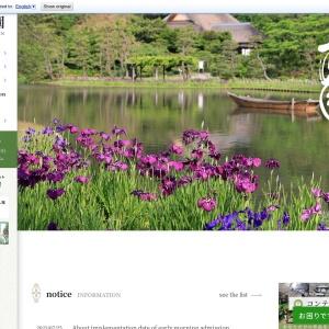 横浜 三溪園 - Yokohama Sankeien Garden -