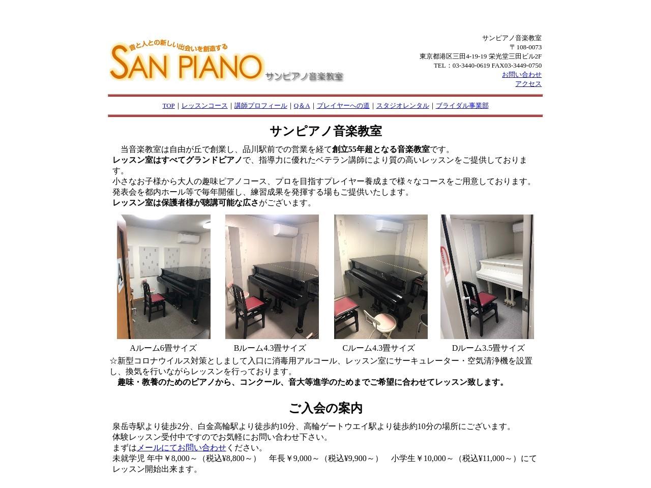 サンピアノ音楽教室のサムネイル