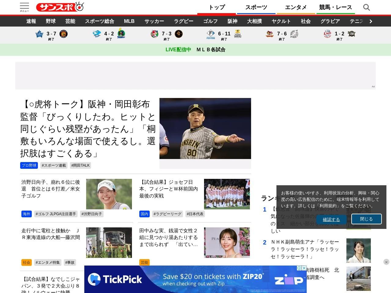 鈴木愛が2週連続優勝、賞金ランキングもトップに/国内女子