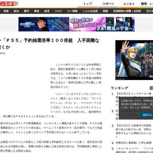 ソニー「PS5」予約抽選倍率100倍超 入手困難な状況続くか  - 芸能社会 - SANSPO.COM(サンスポ)