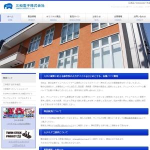アミューズメントマシンパーツ製造 三和電子株式会社