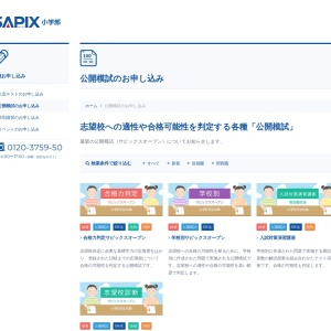 SAPIX小学部   公開模試のお申し込み