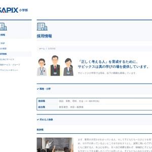 SAPIX小学部   採用情報