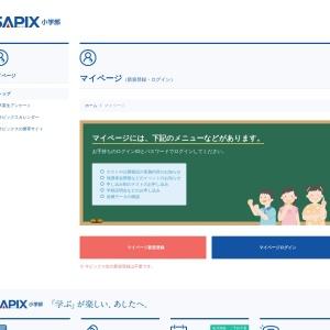 SAPIX小学部   マイページ