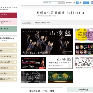 札幌文化芸術劇場 hitaru | 札幌市民交流プラザ