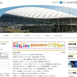 つどーむ 一般財団法人札幌市スポーツ協会