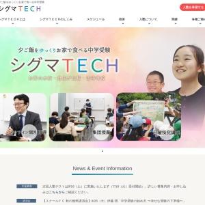 シグマTECH(シグマテック) 花まるグループの進学塾部門 スクールFC
