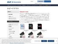 スピードクラス - SD Association