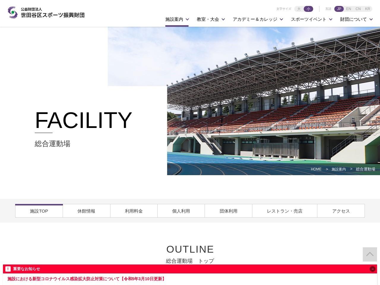 世田谷区立総合運動場テニスコート