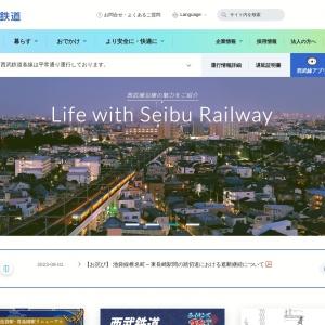 西武鉄道Webサイト