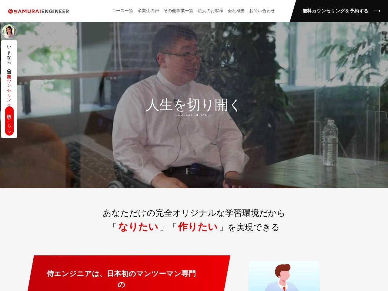 PHPとは? 初心者向け学習方法やPHPエンジニアになる方法を解説 | 侍エンジニア塾ブログ(Samurai Blog) - プログラミング入門者向けサイト