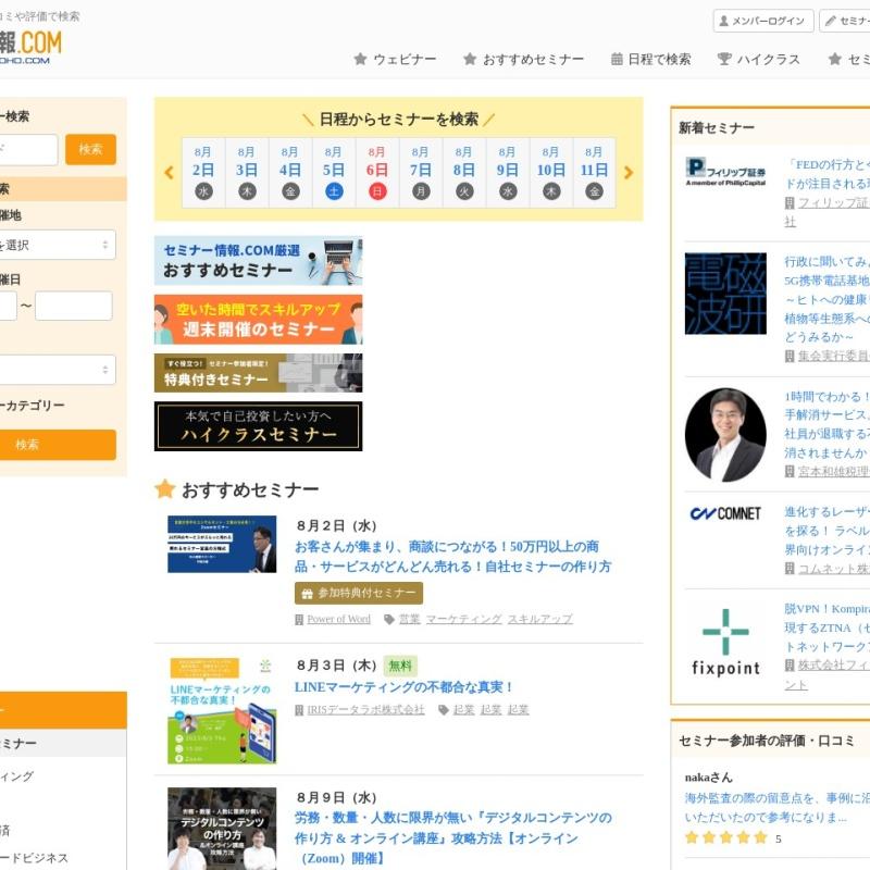 セミナーを口コミや評価で検索 | セミナー情報ドットコム