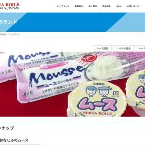 ムースランド   商品紹介   株式会社 セリア・ロイルの公式ホームページ
