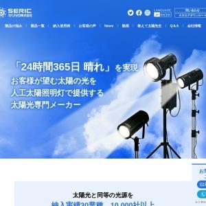 セリック株式会社 – 太陽の光と同等の光を出す人工太陽照明灯(SOLAX)・ソーラシミュレータ