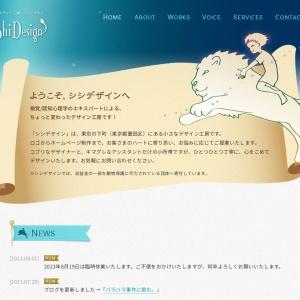 シシデザイン/ShiShiDesign | 東京下町のデザイン工房