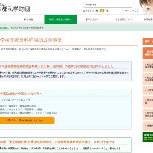 私立高等学校等授業料軽減助成金事業|東京都私学財団