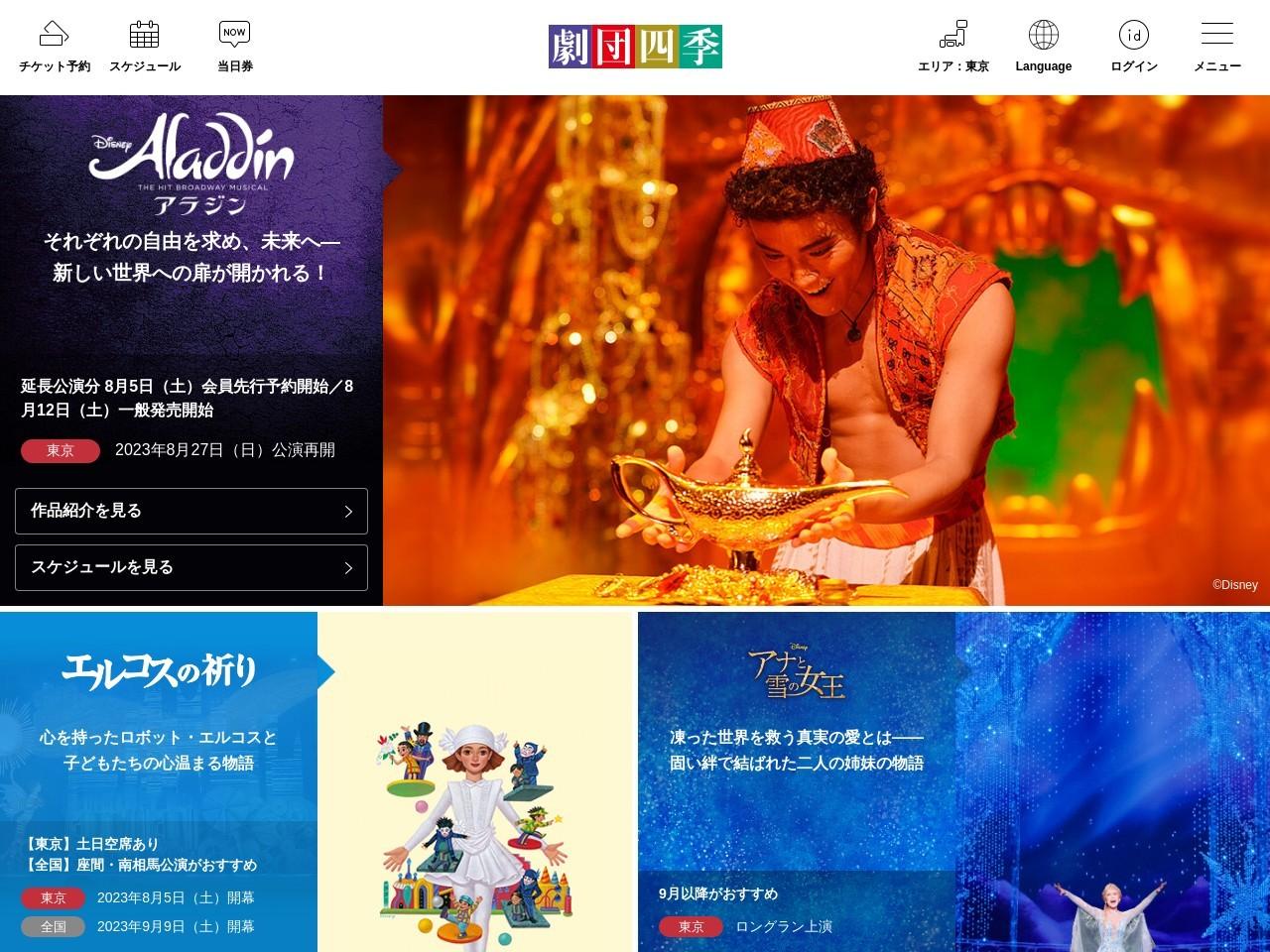 『キャッツ』日本初演35周年記念グッズ発売について|最新ニュース|劇団四季