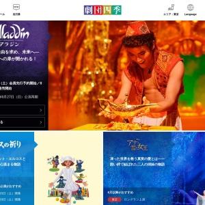 劇団四季 | 公式サイト