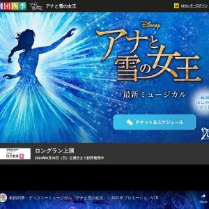 ミュージカル『アナと雪の女王』作品紹介 | 劇団四季【公式サイト】