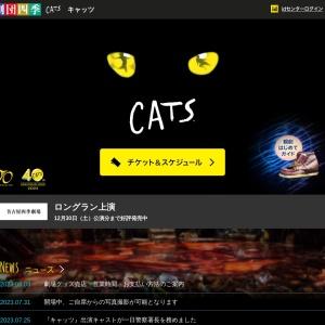ミュージカル『キャッツ』作品紹介 | 劇団四季【公式サイト】