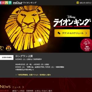 ミュージカル『ライオンキング』作品紹介 | 劇団四季【公式サイト】