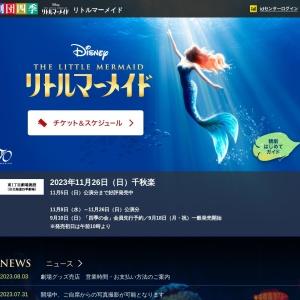 ミュージカル『リトルマーメイド』作品紹介 | 劇団四季【公式サイト】