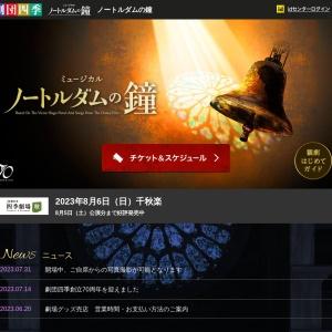 ミュージカル『ノートルダムの鐘』作品紹介 | 劇団四季【公式サイト】