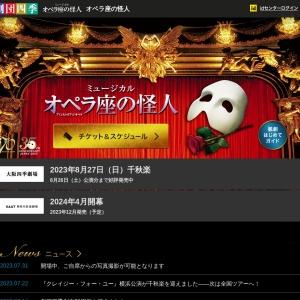 ミュージカル『オペラ座の怪人』作品紹介 | 劇団四季【公式サイト】